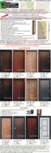 turski-vhodni-vrati-ceni-sklad-sofia-2015-900x2701