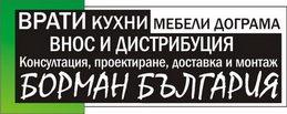 Входни Врати София – цени на блиндираните врати Борман България.